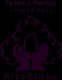 ファーマーズ マルシェ hitotsubu(ヒトツブ)